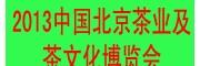 2013第八届北京国际茶业暨茶文化博览会