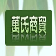 重庆万氏商贸有限公司