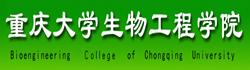 重庆大学生物工程学院