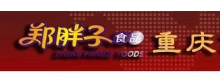 重庆市郑胖子农产品开发有限公司