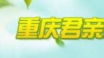 重庆君亲食品有限公司