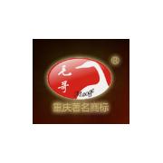 重庆毛哥食品开发有限公司