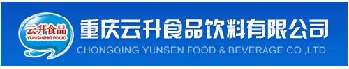 重庆市云升食品饮料有限公司