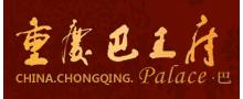 重庆巴王府饮食文化有限公司