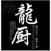 重庆龙厨餐饮有限公司