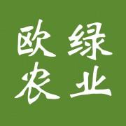 上海欧绿农业科技有限公司