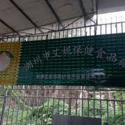 潮州市艾妮保健食品厂