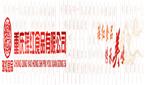 重庆瑶红食品有限公司