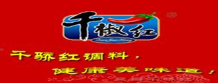 重庆千骄红食品有限公司
