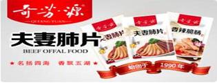 重庆奇芳源食品有限公司